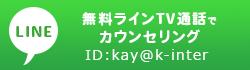 LineQRコードボタン